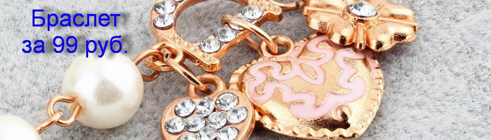 """Красивый браслет """"под золото"""" за 99 руб."""