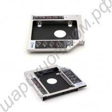 Адаптер для установки HDD/SSD в место для привода DVD/BD/CD в ноутбуке