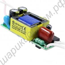 Драйвер для светодиодов 20Вт 600мА