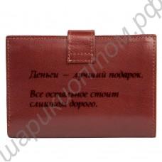 Кошелёк с надписью Деньги — лучший подарок. Все остальное стоит слишком дорого.