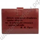 Кошелёк с надписью Деньги, которыми обладаешь, – орудие свободы; те, за которыми гонишься, — орудие рабства.