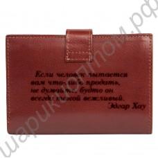 Кошелёк с надписью Если человек пытается вам что-либо продать, не думайте, будто он всегда такой вежливый.