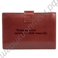 Кошелёк с надписью Тяжелее всего нести пустой кошелёк.